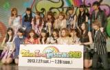 『東京アイドルフェスティバル(TIF)2013』の記者発表会の様子 (C)ORICON NewS inc.