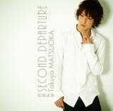 15日に発売となった松岡卓弥の1stソロアルバム『SECOND DEPARTURE』