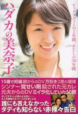 林下美奈子さんの自叙伝『ハダカの美奈子』の表紙