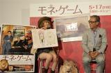 映画『モネ・ゲーム』公開直前イベントに出席した(左から)水沢アリー、岩城滉一