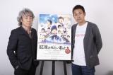 WOWOW連続ドラマ『配達されたい私たち』のトークイベントに出席した(左から)佐野元春、古厩智之監督