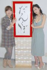 冠番組『だんくぼ』のスペシャル版が決定した(左から)オアシズの大久保佳代子、壇蜜 (C)ORICON NewS inc.