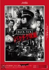 BUCK-TICK、映画主題歌を書き下ろし