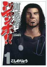 原作『町医者ジャンボ!!』1巻(C)こしのりょう/講談社