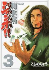 原作『町医者ジャンボ!!』3巻(C)こしのりょう/講談社