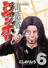 原作『町医者ジャンボ!!』6巻(C)こしのりょう/講談社