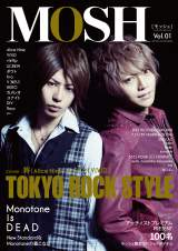 『MOSH』創刊号表紙はViViDのシン(左)とAlice Nineの将