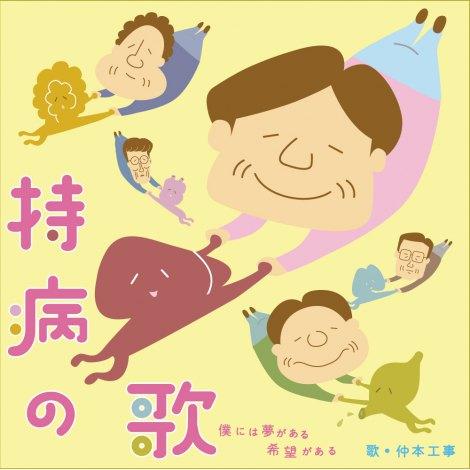 仲本工事新曲「持病の歌〜ぼくには夢がある 希望がある〜」