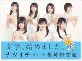集英社文庫「ナツイチ」キャンペーンの15代目メインキャラクターとなるAKB48(上段左から)小嶋陽菜、大島優子、高橋みなみ、篠田麻里子、(下段左から)島崎遥香、渡辺麻友、横山由依