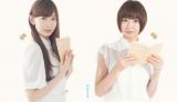 (左から)小嶋陽菜と篠田麻里子のブックカバーデザイン