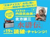 北方謙三著『水滸伝』全19巻の読破にチャレンジする内田眞由美