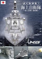 総合7位『よくわかる!海上自衛隊〜海上防衛!護衛艦〜』(C)2013 Liverpool