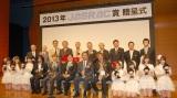 『2013年JASRAC賞』授賞式の様子 (C)ORICON NewS inc.