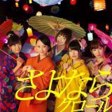 AKB48「さよならクロール」通常盤Type-K