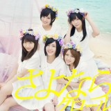 AKB48「さよならクロール」通常盤Type-B