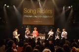 Song Ridersの2ndシングル「TRAUMA/Be」の発売記念イベントの模様