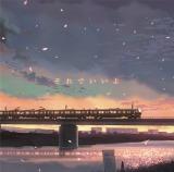 『だれかのまなざし』の本編シーンをCDジャケットに引用した和紗 の1stミニアルバム『それでいいよ』初回限定盤