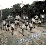 NMB48の新曲「僕らのユリイカ」劇場盤