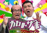 加藤茶とザキヤマがタッグを組んだBeeTVの新番組『加トザキ』6月1日配信スタート(C)BeeTV