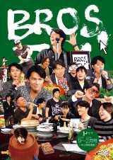 ファンクラブ会員限定発売のDVD『BROS.TV 9〜2月号+未公開映像集』(6月26日発売)
