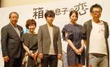 出演者一同(左から)平泉成、森山良子、星野源、夏帆、市井昌秀監督 (C)ORICON NewS inc.