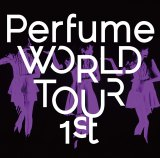 ライブDVD『Perfume WORLD TOUR 1st』