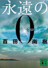 発売から4年目で初の首位に輝いた、百田尚樹氏の『永遠の0』