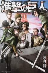 画像は発売中のコミック『進撃の巨人』第10巻の表紙