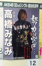 「AKB48選抜総選挙ミュージアム」に飾られている高橋みなみの選挙ポスター (C)ORICON NewS inc.