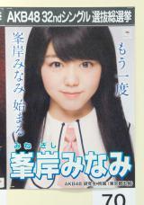 メッセージが印象的な峯岸みなみの選挙ポスター=「AKB48選抜総選挙ミュージアム」 (C)ORICON NewS inc.