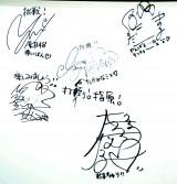 AKB48メンバーのサイン(上段左から)横山由依、篠田麻里子、(中央)渡辺麻友、(下段左から)高橋みなみ、大島優子=「AKB48選抜総選挙ミュージアム」 (C)ORICON NewS inc.