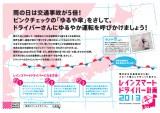 東京スマートドライバープロジェクトが実施しているキャンペーン『レインスマートドライバー計画2013』概要