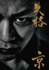 京写真集「失格」表紙