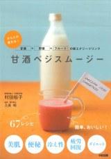 レシピ集『甘酒ベジスムージー』(中経出版)価格1300円(税込)
