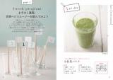 甘酒で作るグリーンスムージーレシピも載っている