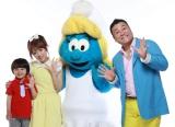 映画『スマーフ2 アイドル救出大作戦!』(8月16日公開)吹き替えキャスト(左から)五十嵐陽向、高橋みなみ、スマーフェット、山崎弘也