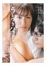 初公開された『うそつきパラドクス』(9月7日公開)ポスタービジュアル(c)きづきあきら+サトウナンキ/白泉社・バップ