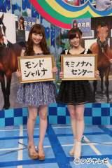 6月15日深夜にフジテレビ系で放送された『うまズキッ!』で馬名を発表した小嶋陽菜(左)と白石麻衣(右)