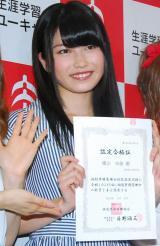 「調剤事務管理士」の資格試験に合格したAKB48の横山由依 (C)ORICON NewS inc.
