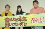 映画『俺はまだ本気出してないだけ』の舞台あいさつに出席した(左から)ムロツヨシ、指原莉乃、福田雄一監督 (C)ORICON NewS inc.