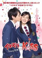 『イタズラなKiss〜Love in TOKYO』(C)多田かおる/ミナトプロ・エムズ (C)「イタズラなKiss〜Love in TOKYO」製作委員会