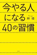 林修氏の第2弾著作『今やる人になる40の習慣』