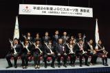 『平成24年度 JOCスポーツ賞』表彰式の様子 (C)ORICON NewS inc.