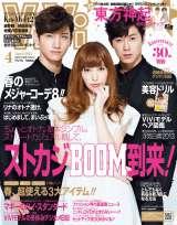 『ViVi』4月号表紙で東方神起&藤井リナがコラボ