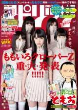 4月1日に発売される週刊漫画『ビッグコミックスピリッツ』(小学館)表紙