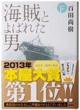 百田尚樹氏『海賊とよばれた男』下巻
