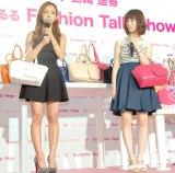 サマンサタバサグループ『ともちん・ぱるる姉妹Fashion Talk SHOW』に出席した(左から)板野友美と島崎遥香 (C)ORICON NewS inc.