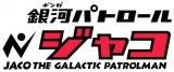 『銀河パトロール ジャコ』ロゴ(C)バードスタジオ/集英社