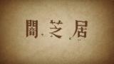 「闇芝居」(C)「闇芝居」製作委員会2013