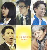 『陽だまりの彼女』(10月12日公開)(C)2013 Asmik Ace, Inc. /TOHO CO., LTD. / J Storm Inc. / AMUSE INC.